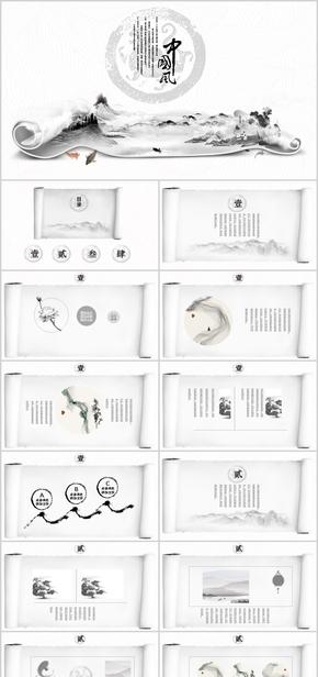 创意水墨卷轴中国风PPT模板