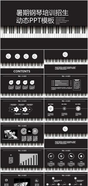 暑期钢琴培训招生毕业答辩动态PPT模板