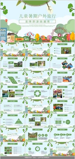儿童暑期户外旅行夏令营出游计划PPT模板