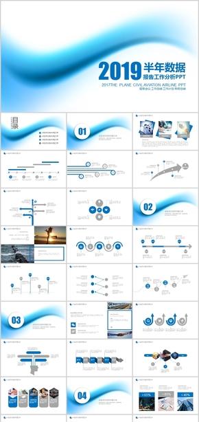 简洁抽象数据分析PPT模板