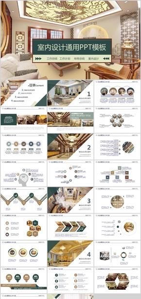 高端室内设计装修设计装潢设计房屋建筑设计样板房展示家庭装饰设计室内装修展示建筑设计PPT模板