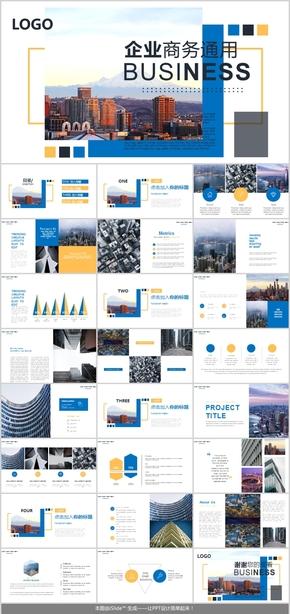企业商务通用总结计划商业计划PPT模板