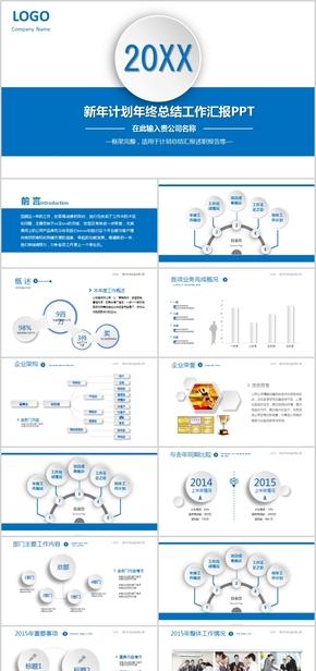 蓝色微立体商务PPT模板