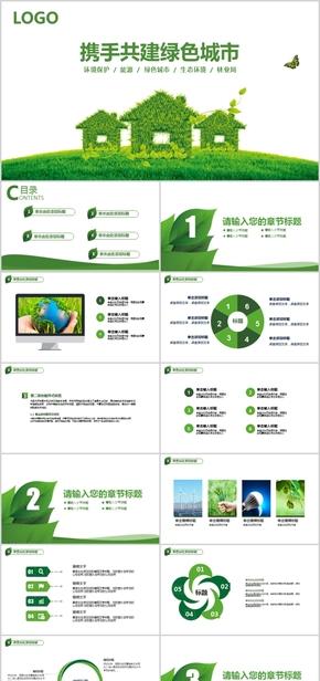 生态环保共建绿色城市PPT模板