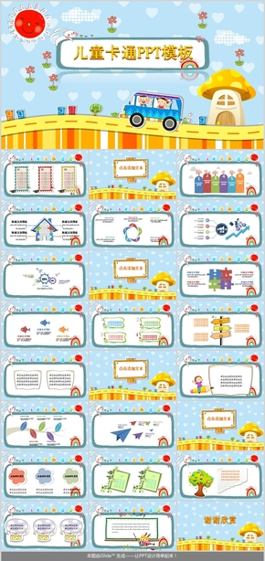 可爱卡通小学幼儿园教育汇报ppt模板下载