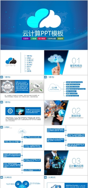 互联网行业云计大数据概念PPT模板