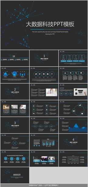大数据商务科技云计算互联网ppt模板