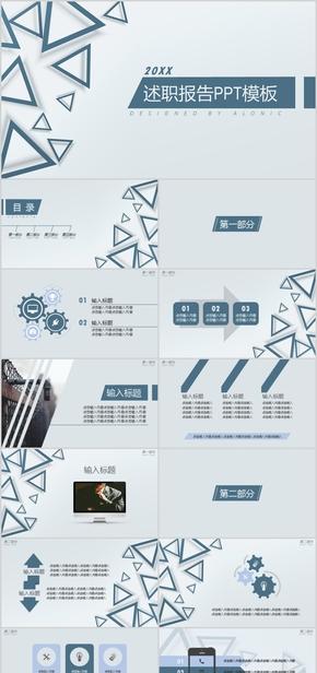 商务风格述职报告PPT模板