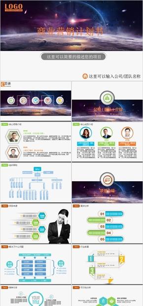 商业营销计划书ppt模板