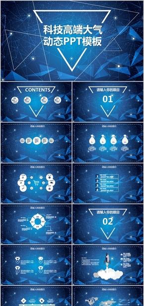 蓝色科技高端大气简约动态PPT模板