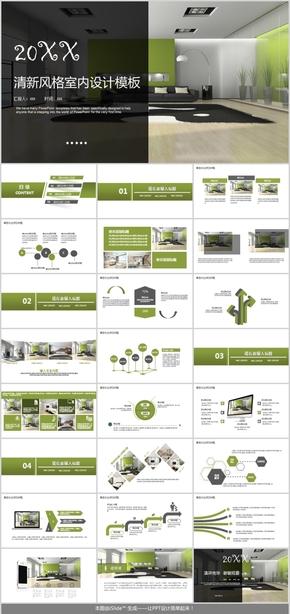 夏季清新风建筑装饰装潢室内设计PPT模板