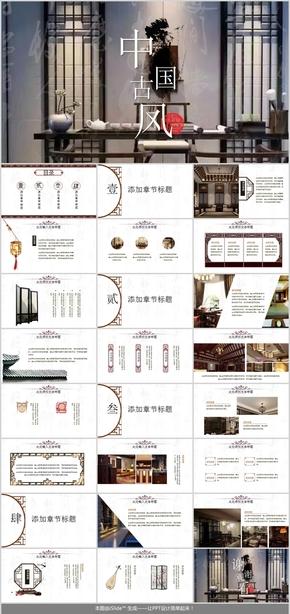 中国风室内设计装修设计装潢设计房屋建筑设计样板房展示家庭装饰设计室内装修展示建筑设计PPT模板