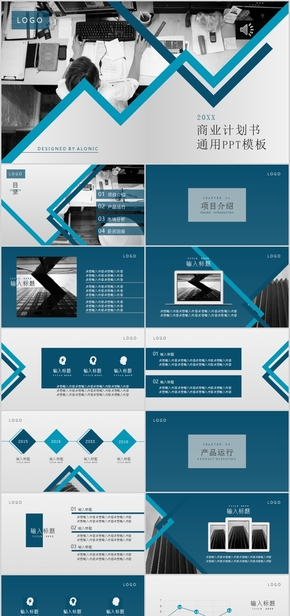 几何风格商业计划书PPT模板