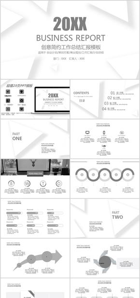 黑白简约三角商务PPT模板