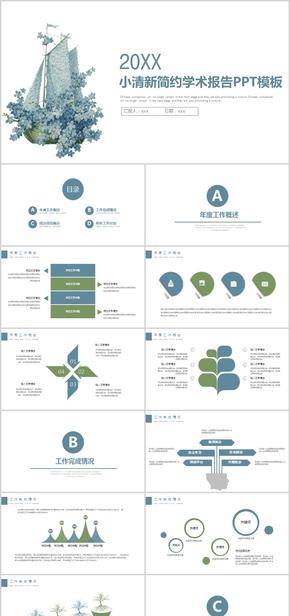 小清新简约学术报告PPT模板