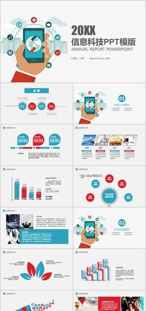 商务扁平化卡通互联网PPT模板