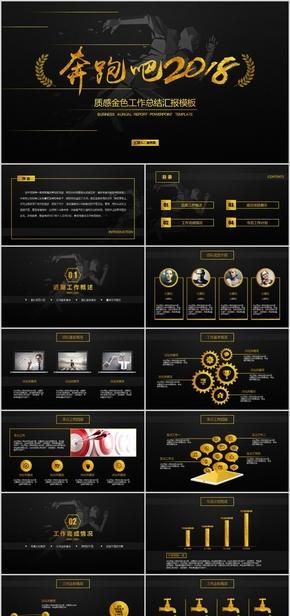 黑金系列PPT—奔跑吧质感金色工作总结汇报PPT模板5