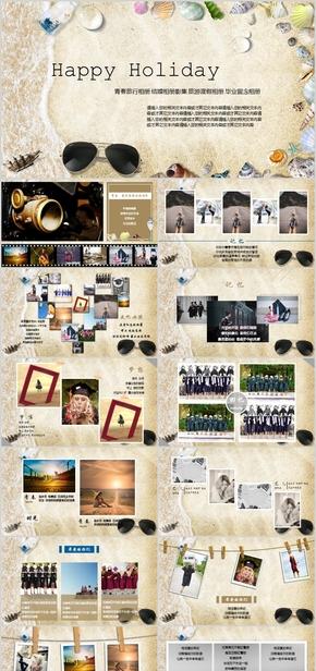 青春毕业旅游纪念相册假期PPT模板