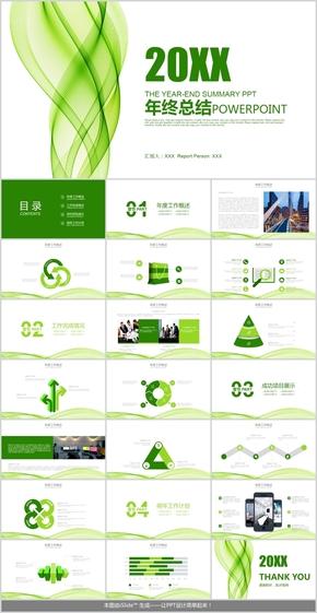 绿色创意曲线图形工作汇报计划年终总结计划