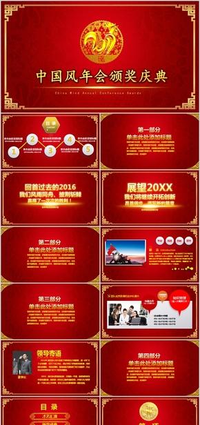 中国风年会颁奖庆典