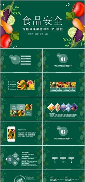 绿色果蔬食品安全ppt课件模板