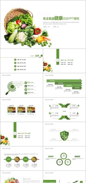 绿色生态农产品绿色食品与健康ppt模板