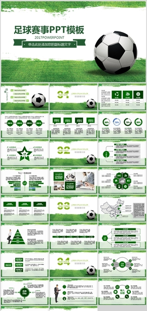 【体育、运动】少儿足球比赛训练培训工作总结计划PPT模板