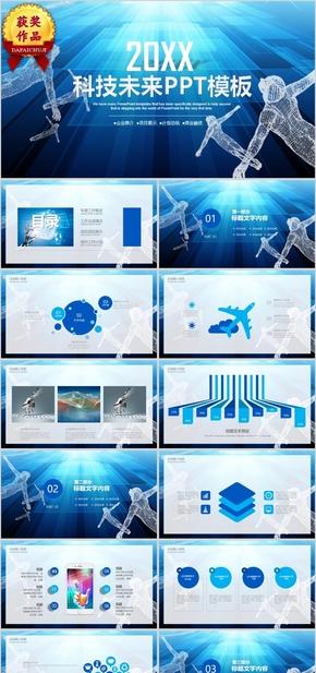 科技未来蓝色大气商务模板
