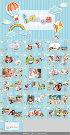 快乐儿童宝宝成长相册卡通ppt模板