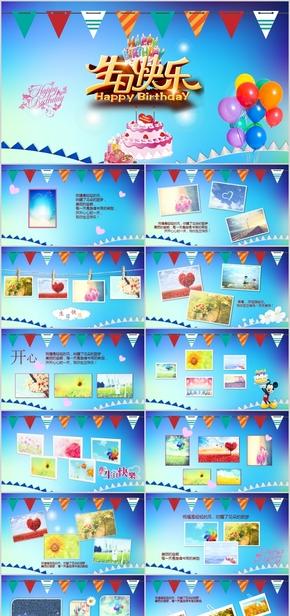 生日快乐生日派对电子相册动态PPT模板