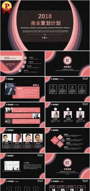 红黑时尚商务商业策划计划招商PPT模板