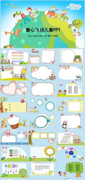 童心飞扬幼儿教学课件儿童成长记录幼儿园小学教育欢乐乐园ppt模板