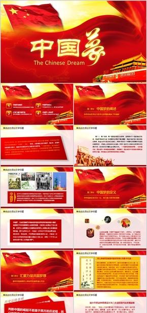 我的梦中国梦学习党政类工作汇报PPT