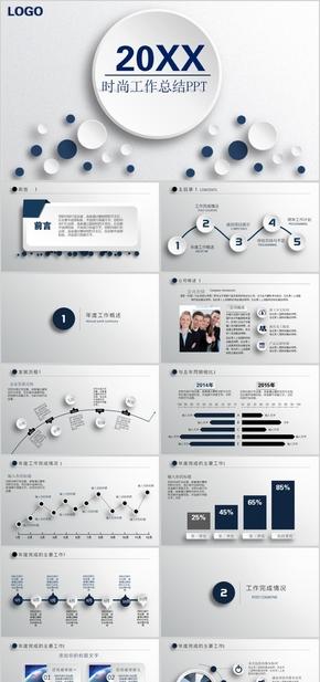 微立体高端创意工作报告商务汇报新年工作计划年中年终工作总结工作汇报述职报告ppt模板