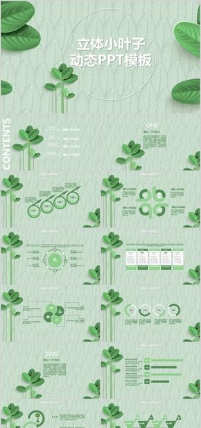 清新绿色立体小叶子PPT模板