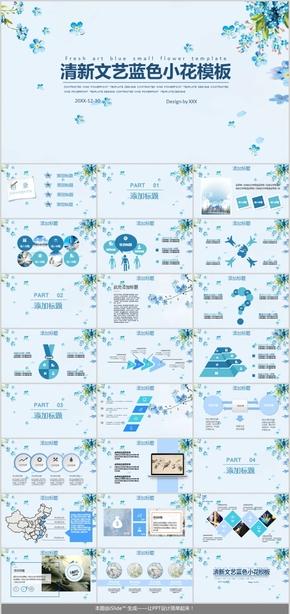 清新文艺蓝色小花模板工作汇报答辩模板
