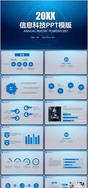 蓝色科技感工作报告年终总结PPT模板