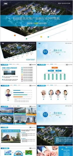 科技建筑房地产金融行业PPT模板