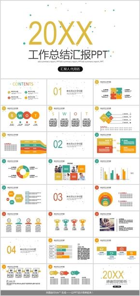 几何多彩通用工作报告商务汇报新年工作计划年中年终工作总结工作汇报述职报告ppt模板