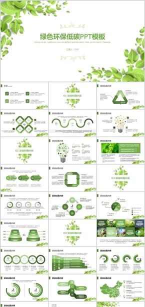城市建设规划环保社会福利社会公益宣传汇报商务PPT模板