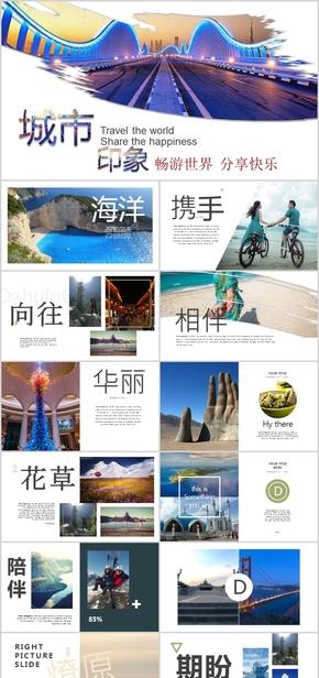 旅游摄影画册电子相册作品集PPT模板 (1)