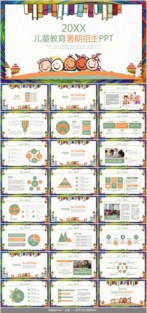 卡通风儿童成长教育暑期兴趣班招生计划PPT动态模板