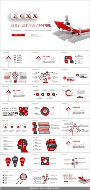 红色商务总结计划述职报告商业策划书ppt