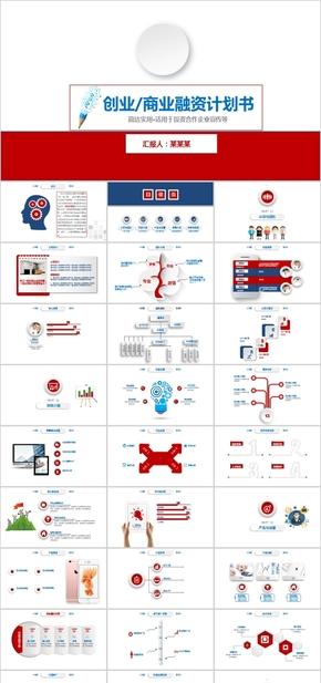 微立体创业融资计划书