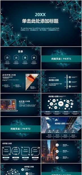 点线粒子科技感商务PPT模板