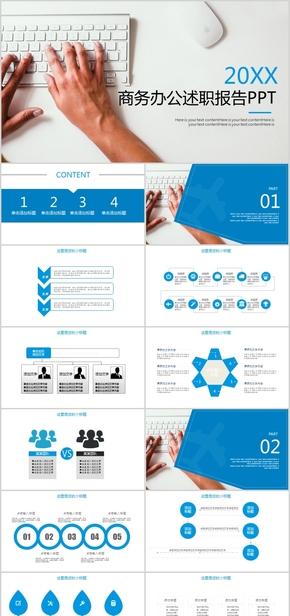 商务办公风述职报告通用PPT模板