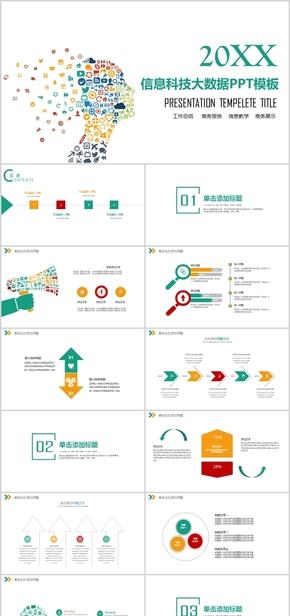 科技信息大数据电子商务PPT模板