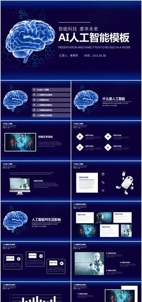 信息化高科技人工智能PPT模板