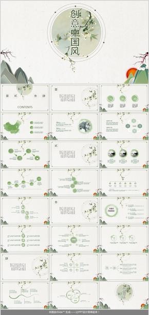 简约淡雅创意中国风PPT模板