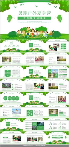 绿色暑期户外夏令营出游计划PPT模板